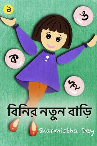 Binir natun bari cover page