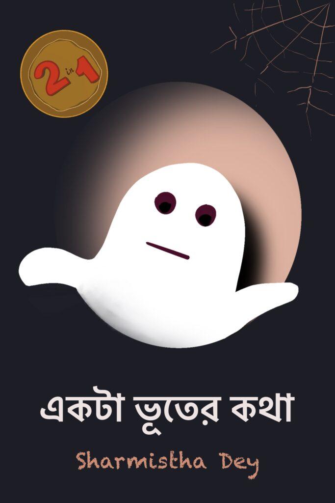Akta_Bhuter_Kotha_Cover