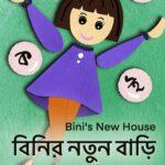 Binir natun bari Bini's new house bilingual cover